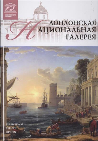 Суворова С. (ред.) Великие музеи мира. Том 11. Лондонская национальная галерея