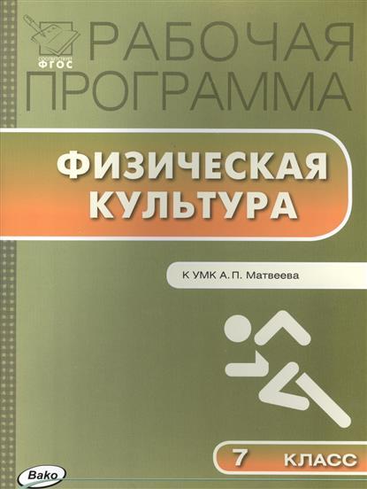 Рабочая программа по Физической культуре 7 класс к УМК А.П. Матвеева (М.: Просвещение)