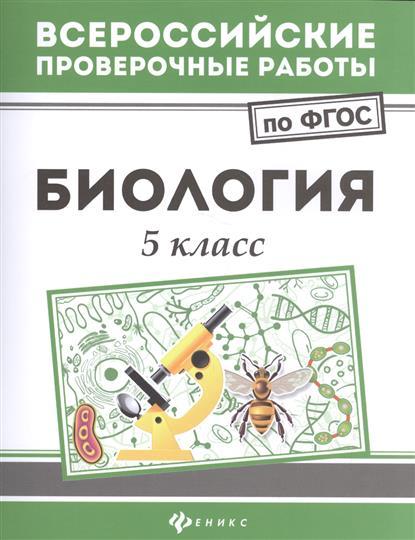 Биология. 5 класс
