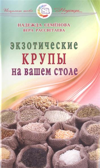 Семенова Н., Рассветаева В. Экзотические крупы на вашем столе