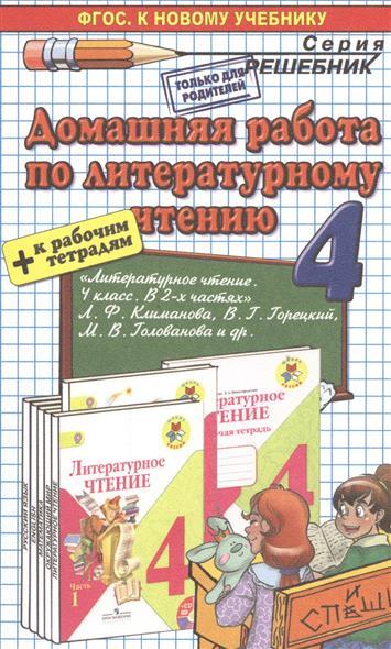 Домашняя работа по литературному чтению за 4 класс. К новому учеб. + р/т