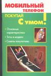 Суетова Т. Мобильный телефон телефон