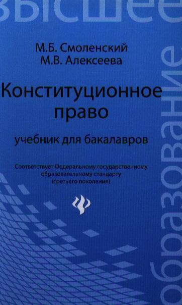 Смоленский М., Алексеева М. Конституционное право. Учебник для бакалавров