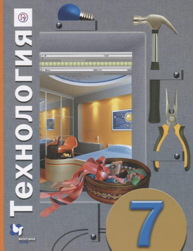 Синица Н., Самородский П., Симоненко В. Технология. 7класс. Учебник