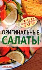 Тихомирова В. Оригинальные салаты тихомирова в а любимые салаты