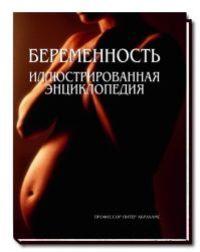 Беременность Илл. энц.