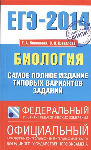 Самое полное издание типовых вариантов заданий ЕГЭ. 2014. Биология