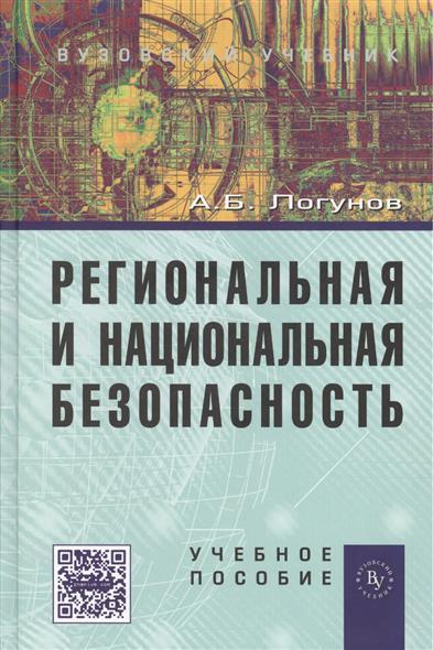 Региональная и национальная безопасность. Учебное пособие. Третье издание, переработанное и дополненное