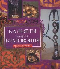 Лисицкая И. (сост.) Кальяны Благовония кальяны