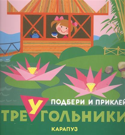 Савушкин С. (ред.) Путешествия. Подбери и приклей треугольники цена