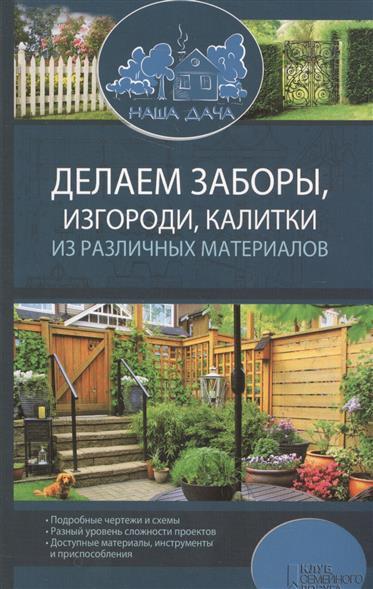 Подольский Ю., сост. Делаем заборы, изгороди, калитки из различных материалов basharat peer curfewed night