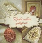 Православное рукоделие