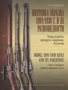 Винтовка образца 1891/1930 г. и её разновидности. История разработки, производства, модернизации и эксплуатации