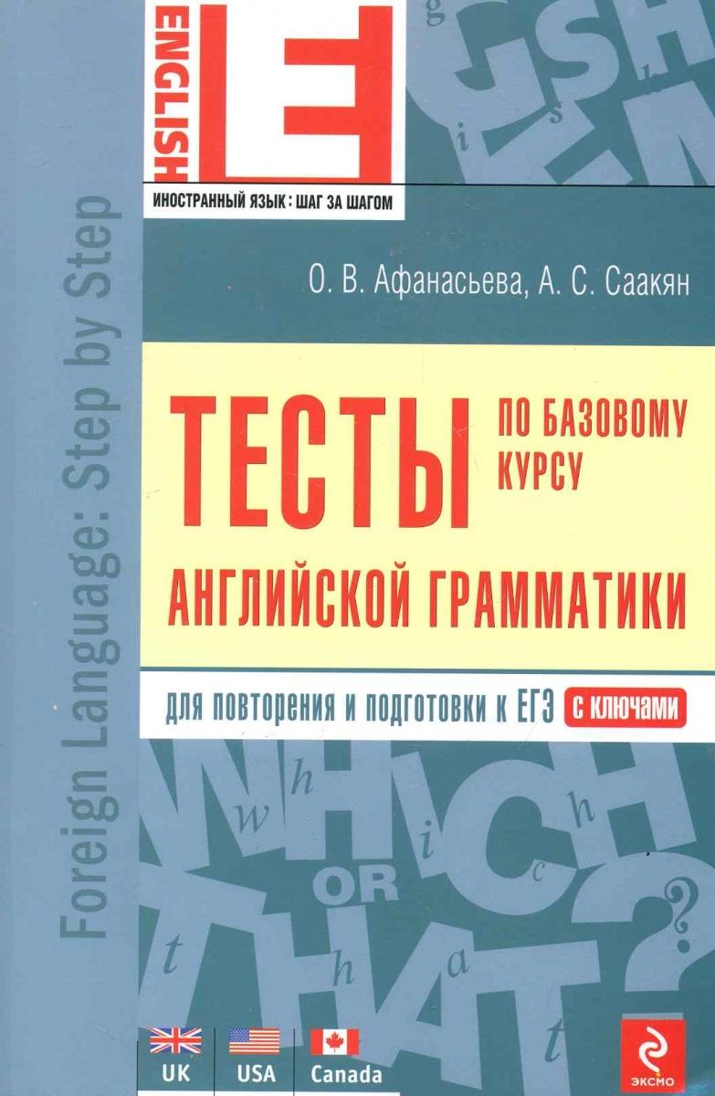 Афанасьева О., Саакян А. Тесты по базовому курсу английской грамматики