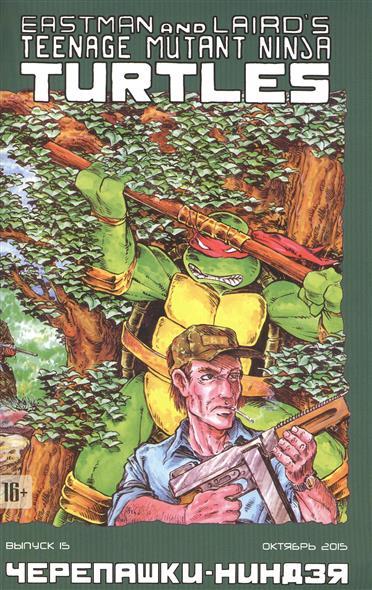 Teenage Mutant Ninja Turtles. Черепашки-ниндзя. Выпуск 15 (октябрь 2015)