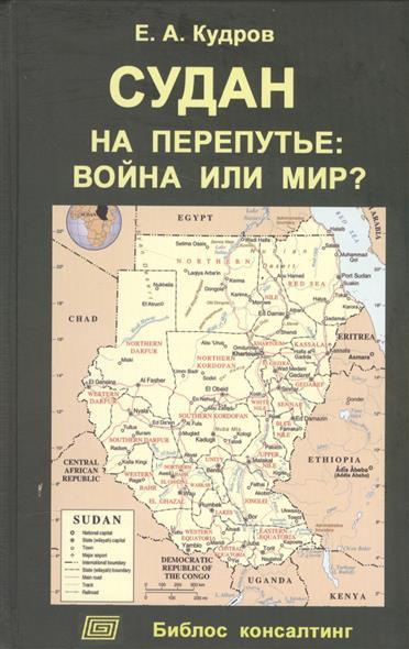 Кудров Е. Судан на перепутье: война или мир?