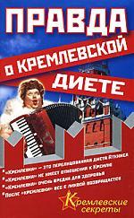 Овчинников С. Правда о кремлевской диете