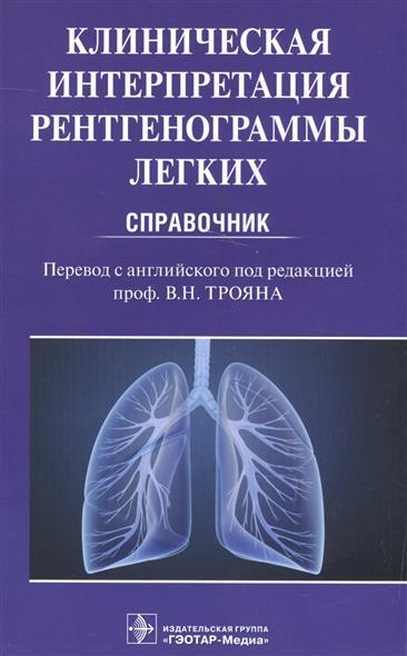 Дарби М. Клиническая интерпретация рентгенограммы легких. Справочник