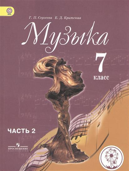 Музыка. 7 класс. Учебник для общеобразовательных организаций. В двух частях. Часть 2. Учебник для детей с нарушением зрения