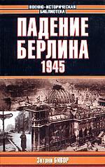 Падение Берлина 1945