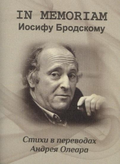 In memoriam: Иосифу Бродскому. Стихи в переводах Андрея Олеаро