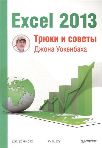 Уокенбах Дж. Excel 2013. Трюки и советы Джона Уокенбаха уокенбах дж формулы в microsoft excel 2013