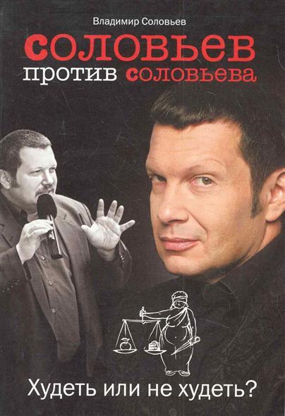 Соловьев против Соловьева Худеть или не худеть