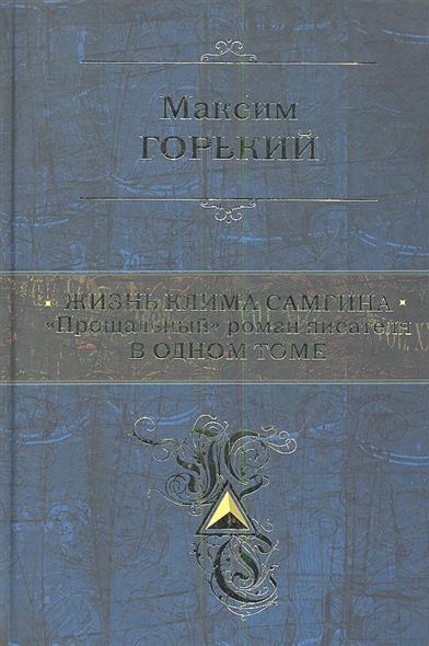 Горький М. Жизнь Клима Самгина. Прощальный роман писателя в одном томе