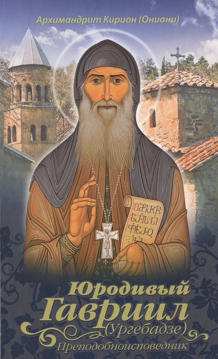 Архимандрит Кирион (Ониани) Юродивый Гавриил (Ургебадзе), Преподобноисповедник павел парфин юродивый эрос