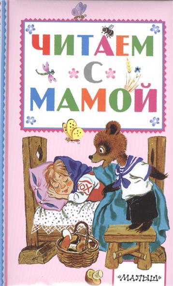Толстой Л. Читаем с мамой
