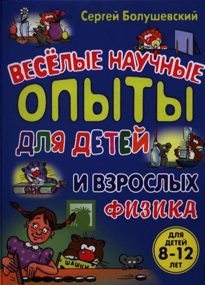 Болушевский С. Веселые научные опыты для детей и взрослых. Физика эксмо 7 научные опыты для детей