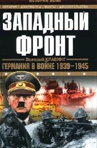 Западный фронт Германия в войне 1939-1945