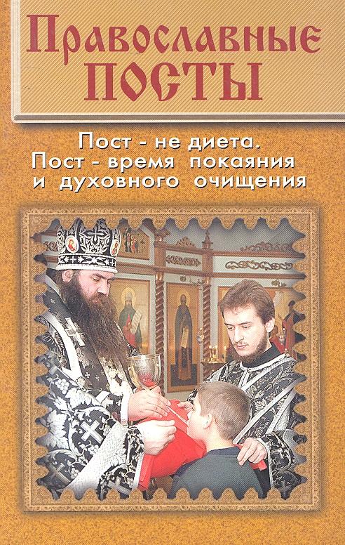 Иванов В. Православные посты