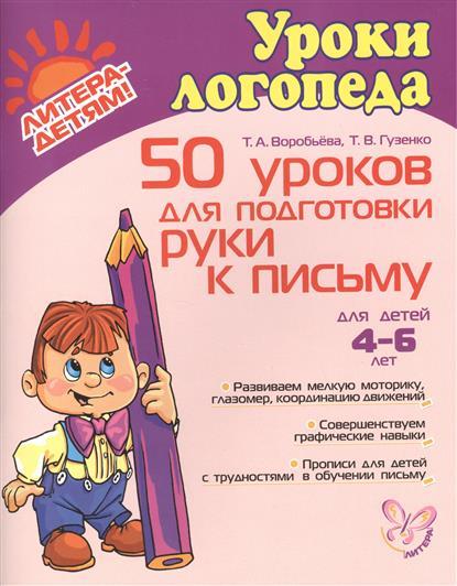 50 уроков для подготовки руки к письму
