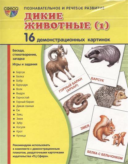 Дикие животные (1). 16 демонстрационных карточек. Беседа, стихотворение, загадка. Игры и задания. Познавательное и речевое развитие