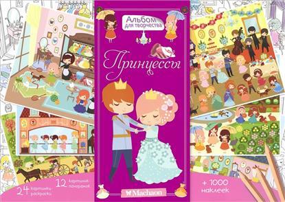 Принцессы. Альбом для творчества + 1000 наклеек наборы для творчества ravensburger мандала принцессы
