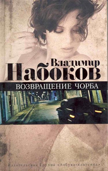 Набоков В. Возвращение Чорба янг сьюзен программа возвращение