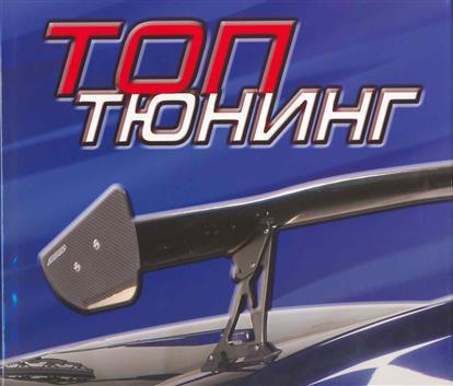 Топ Тюнинг