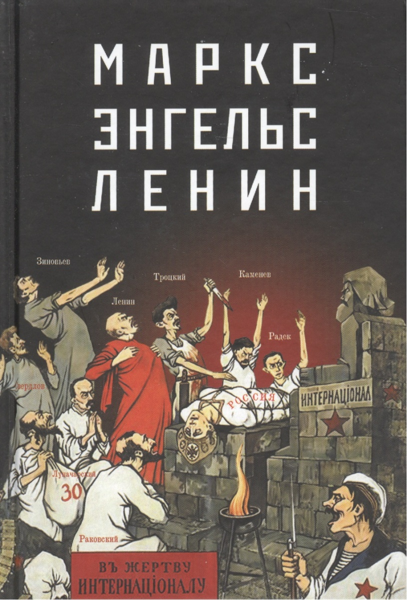 Мельник . (ред.-сост.) Маркс - Энгельс - Ленин