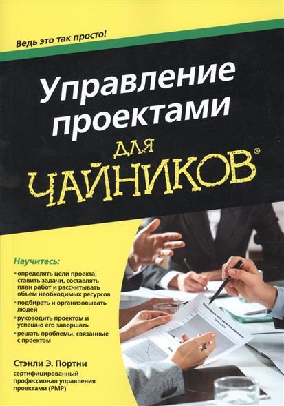 Управление проектами для чайников®