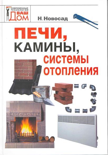 Новосад Н. Печи камины системы отопления камины электрические