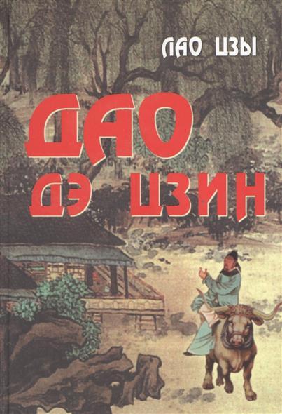 Цзы Л. Дао дэ цзин ISBN: 9785902582649