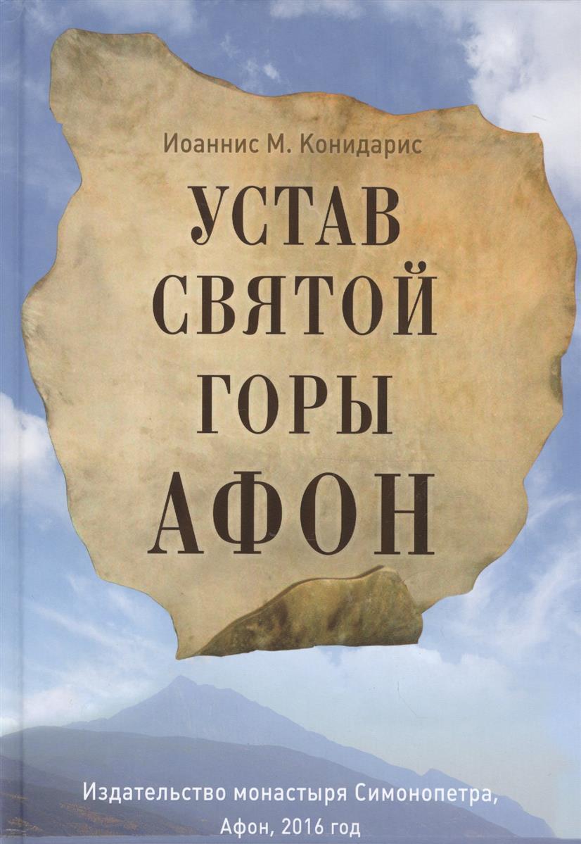 Конидарис И. Устав Святой Горы Афон неожиданный афон