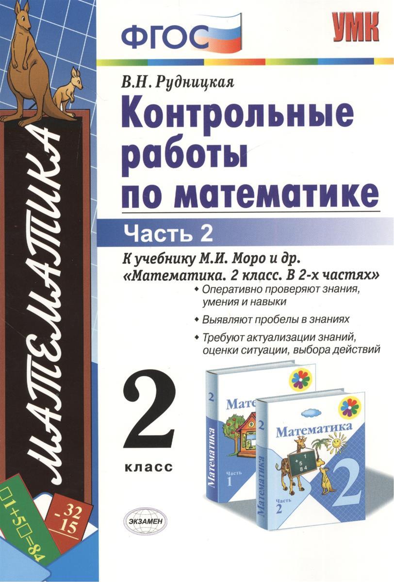 Рудницкая В.: Контрольные работы по математике. 2 класс. Часть 2. К учебнику М.И. Моро и др.