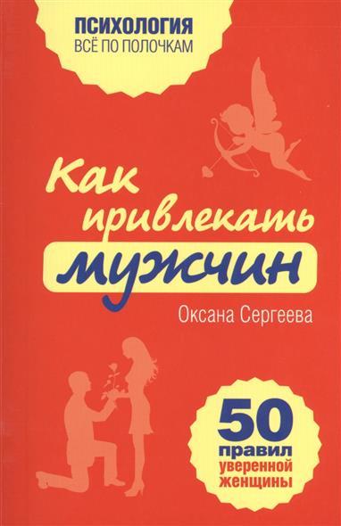 Сергеева О. Как привлекать мужчин. 50 правил уверенной женщины
