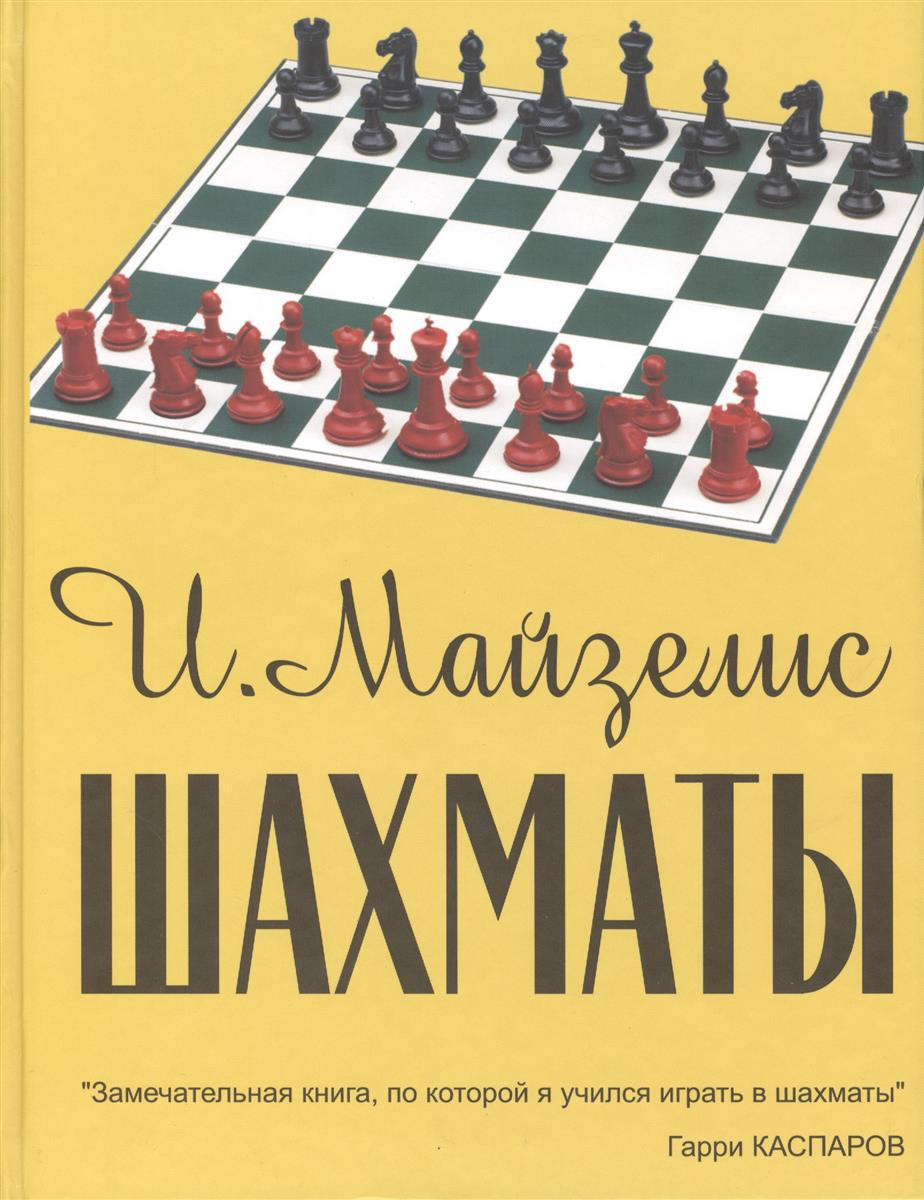 Майзелис И. Шахматы. Самый популярный учебник для начинающих питер шахматы для начинающих cd с тренировочной программой
