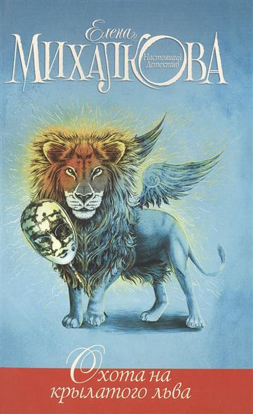 Михалкова Е. Охота на крылатого льва дмитрий федотов охота на льва русская сова против британского льва page 3