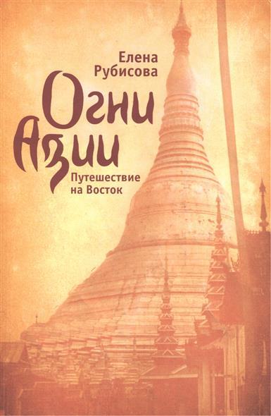 Рубисова Е. Огни Азии. Путешествие на Восток vostok 420892 восток