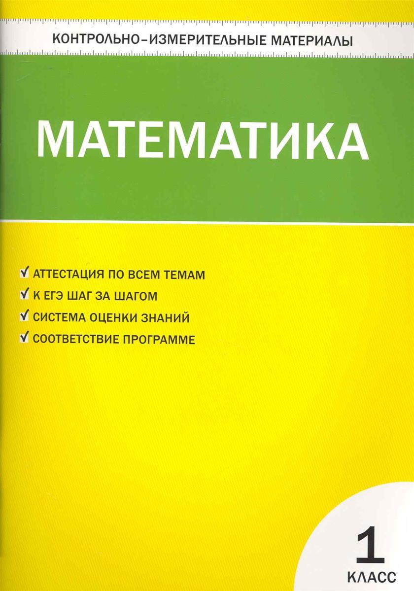Ситникова Т. (сост.) КИМ Математика 1 кл цена