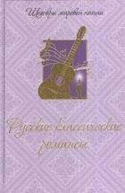 Русские классические романсы